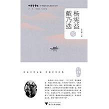 中華翻譯家代表性譯文庫·楊憲益  戴乃迭卷