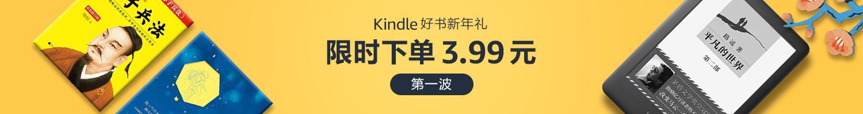 Kindle好书新年礼 限时下单3.99元