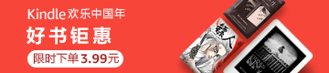 Kindle 欢乐中国年 好书钜惠 限时下单3.99第一波