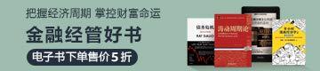 Kindle金融经管好书下单售价5折(3.25-4.7)
