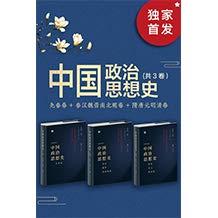 中國政治思想史(套裝共3冊)