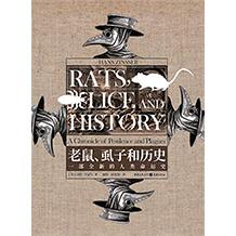 老鼠、虱子和历史