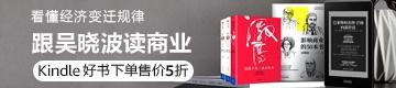 Kindle精選好書 下單售價5折