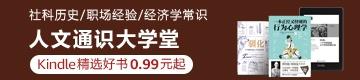 人文社科大学堂 社科精选0.99元起