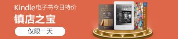 Kindle电子书镇店之宝,仅限今日