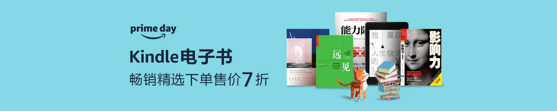 2019 Prime Day - Kindle电子书下单7折