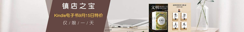 Kindle电子书镇店之宝,仅限9月15日