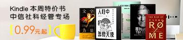 Kindle本周特价书 | 中信社科经管专场0.99元起