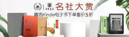 Kindle名社大赏 下单售价5折 三联|中华书局