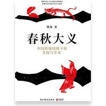春秋大義:中國傳統語境下的皇權與學術