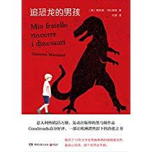 追恐龙的男孩