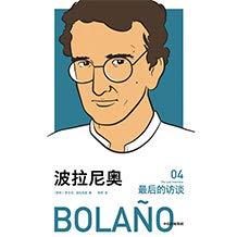 波拉尼奧:最后的訪談