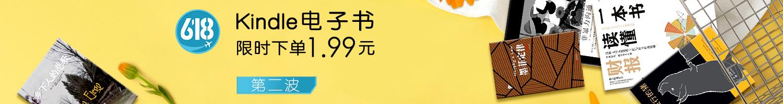618年中大促 Kindle电子书限时下单1.99元