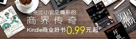 Kindle商业好书0.99元起
