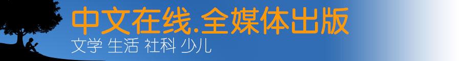 中文在线 全媒体出版