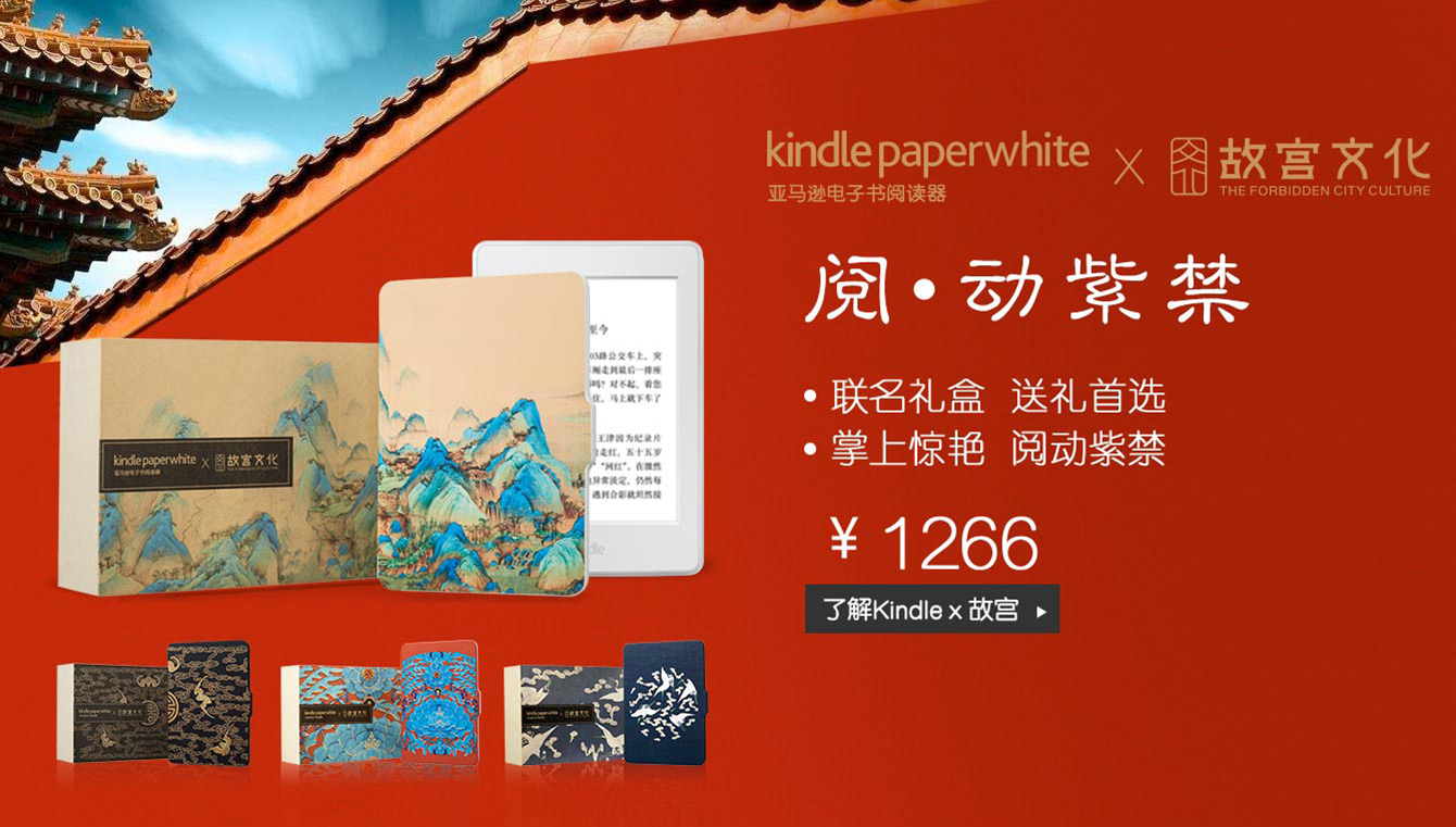 Kindle X 故宫文化