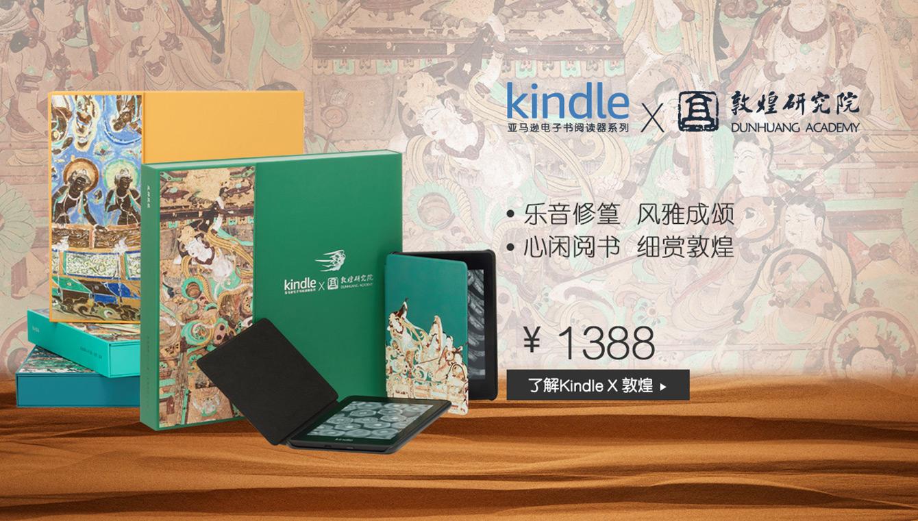 Kindle X 敦煌