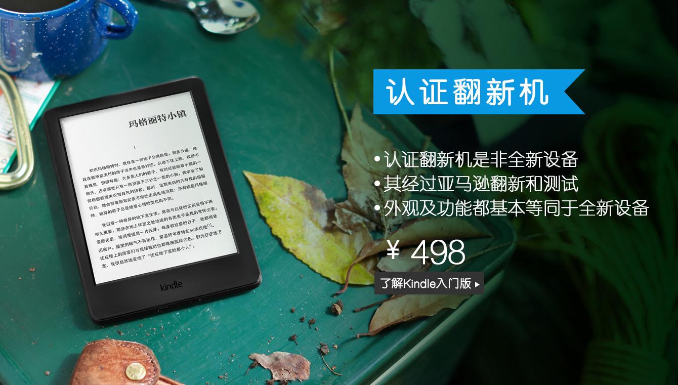 Kindle认证翻新机
