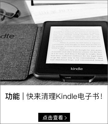 快来清理你的Kindle电子书