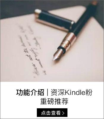 资深Kindle粉重磅推荐