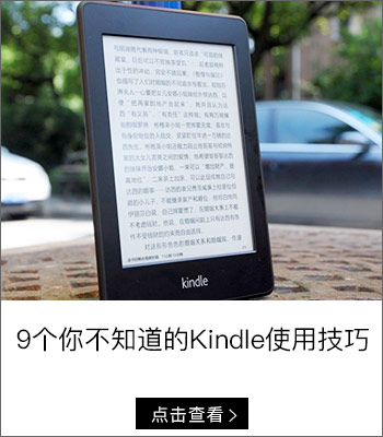 9个你不知道的Kindle使用技巧