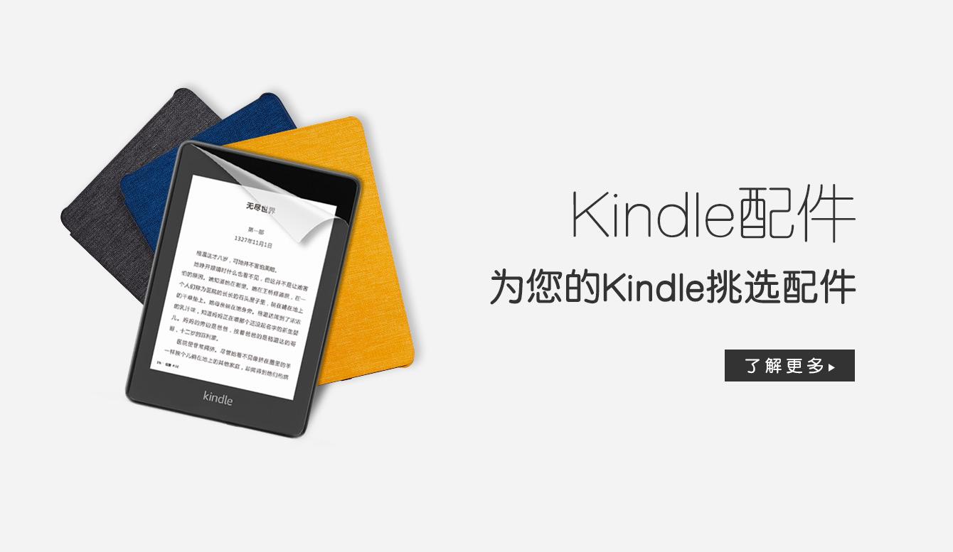 Kindle配件