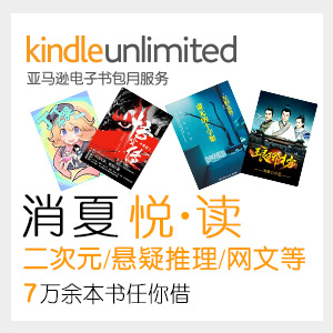 Kindle Unlimited 电子书包月服务