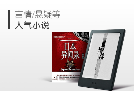 Kindle包月电子书人气小说-Kindle Unlimited电子书包月服务