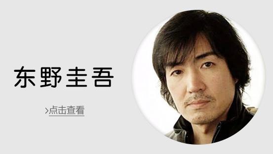 东野圭吾-Kindle Unlimited电子书包月服务