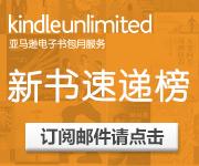 Kindle Unlimited电子书包月服务订阅邮件