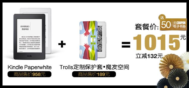 paperwhite加购Trolls
