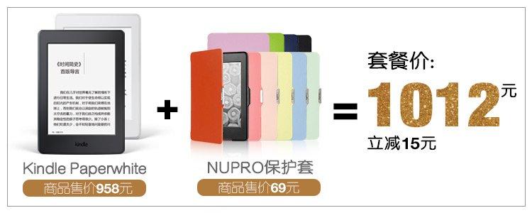 Kindle paperwhite加购nupro保护套