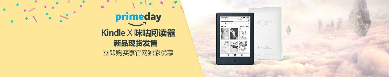 Kindle新品现货发售