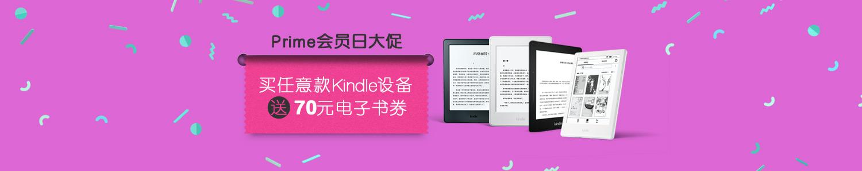 Prime会员买Kindle新品送70元电子书券