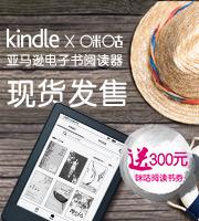 Kindle新品上市