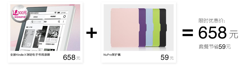 KindleX咪咕阅读器+Nupro保护套仅需658