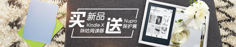 买Kindle新品送Nupro保护套