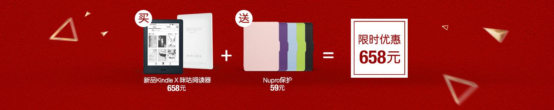 买Kindle X 咪咕 送Nupro保护套