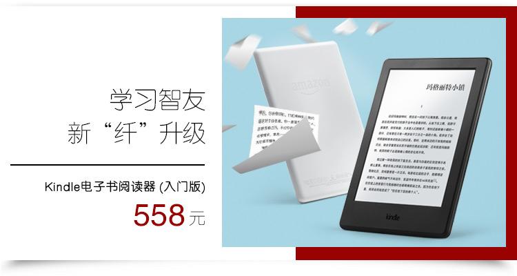 Kindle(入门版)