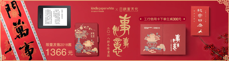 Kindle X 故宫新年礼盒