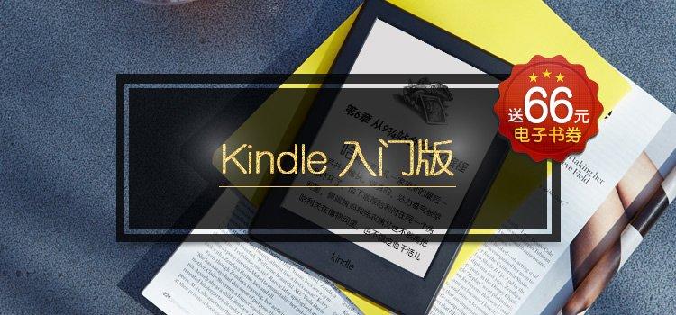 Kindle入门版