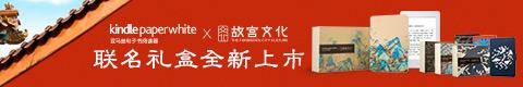 Kindle X 故宫文化联名礼盒新品上市