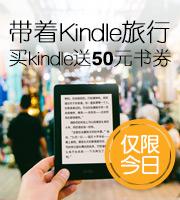 Kindle电子书阅读器