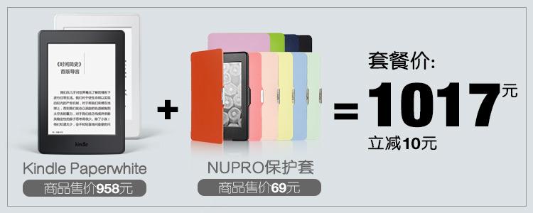 paperwhite加Nupro保护套