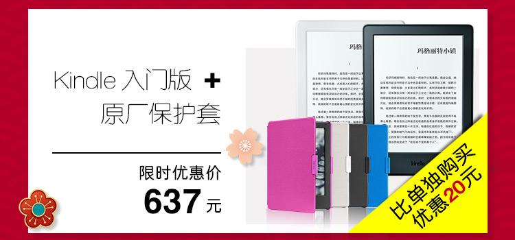 Kindle超值套装限时优惠