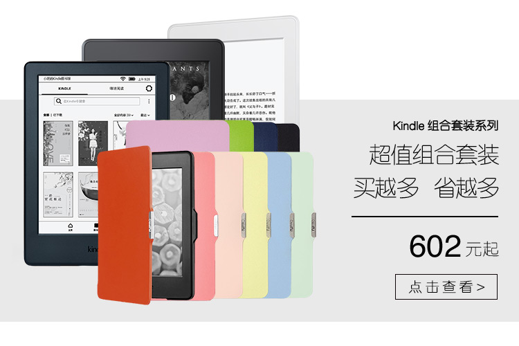 Kindle bundle