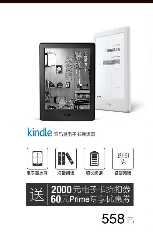 入门版Kindle