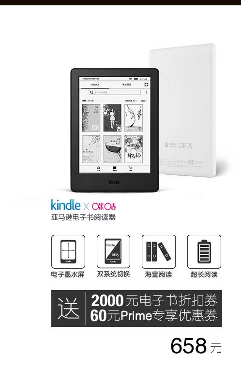 KindleX咪咕