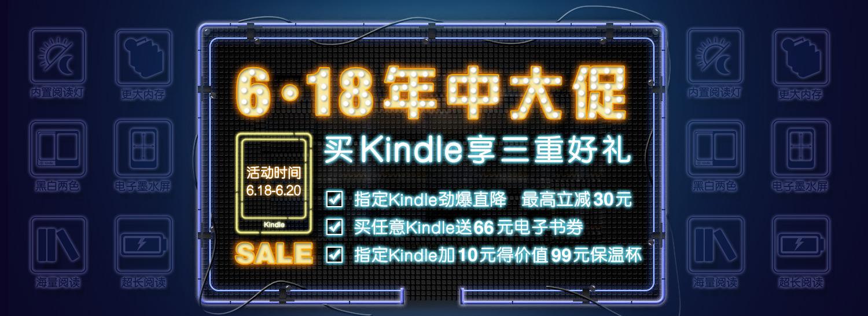 Kindle6 618大促