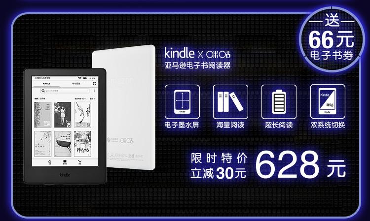 Kindle X 咪咕
